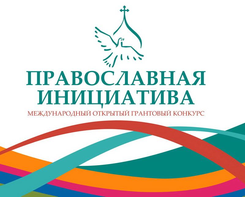 Начался прием заявок на международный грантовый конкурс «Православная инициатива 2018–2019»