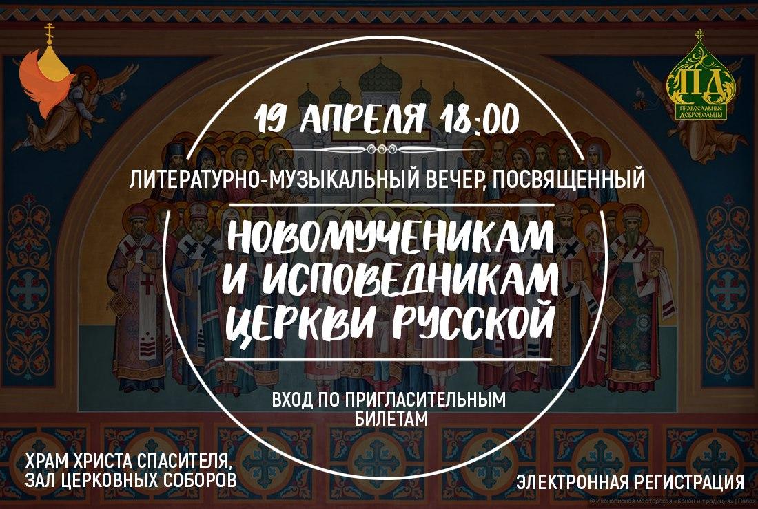 19 апреля в Храме Христа Спасителя пройдет литературно-музыкальный вечер, посвященный новомученикам и исповедникам Церкви Русской