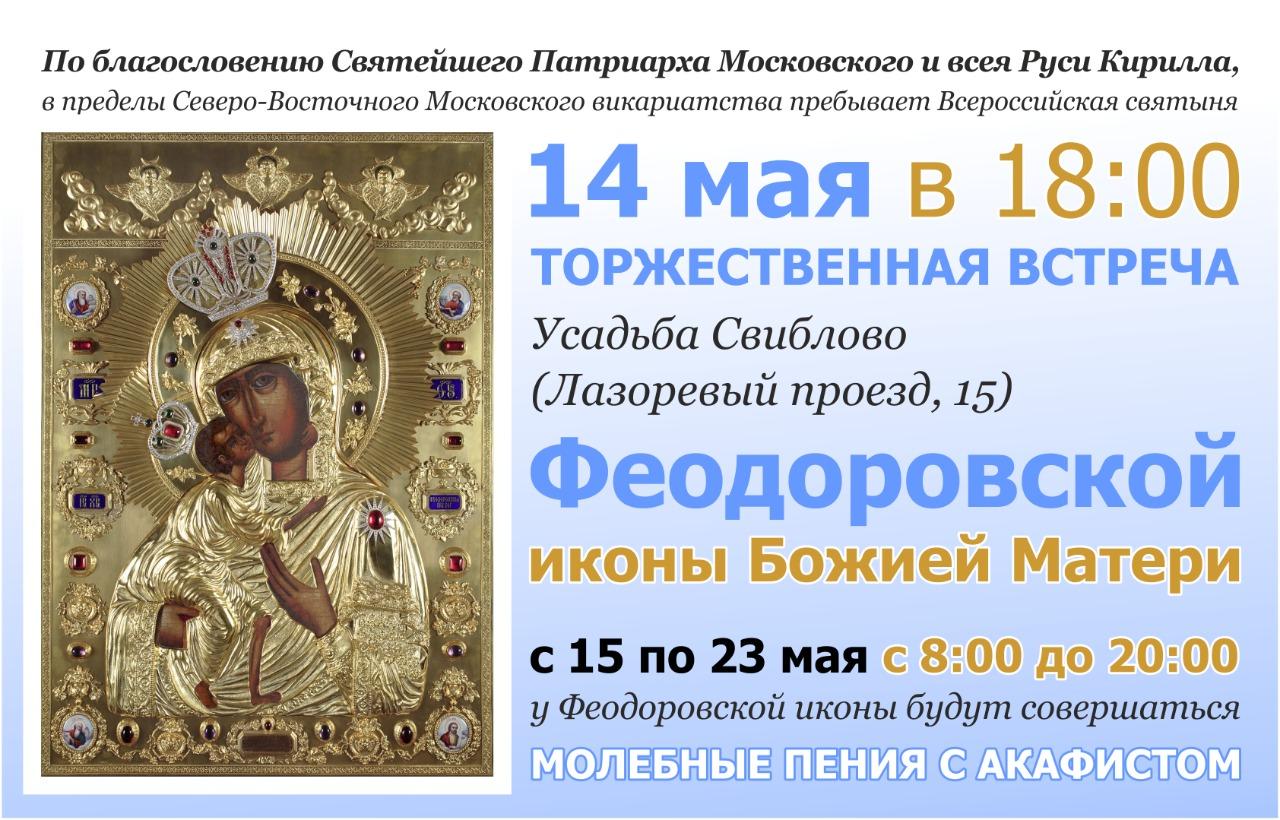 14-23 мая. Принесение Феодоровской иконы Божией Матери