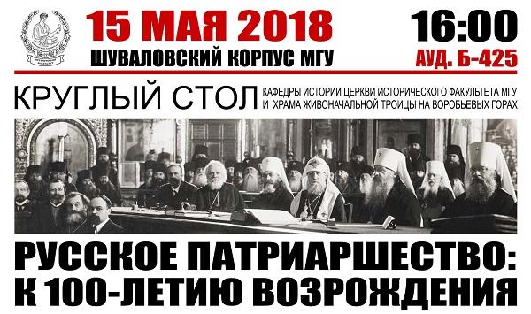15 мая в МГУ пройдет круглый стол «Русское Патриаршество: к 100-летию возрождения»